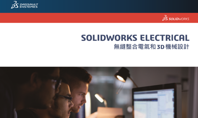 SOLIDWORKS Electrical型錄