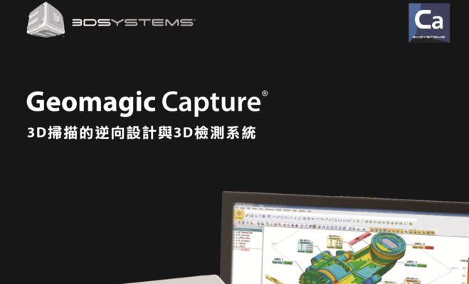 Geomagic Capture 型錄