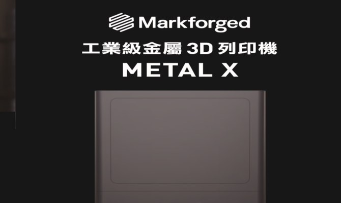 Markforged® Metal X 型錄